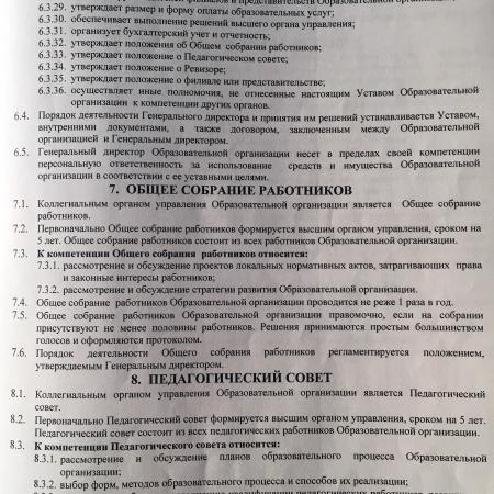 устав страница 5