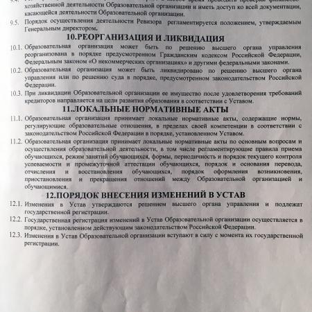 устав страница 6